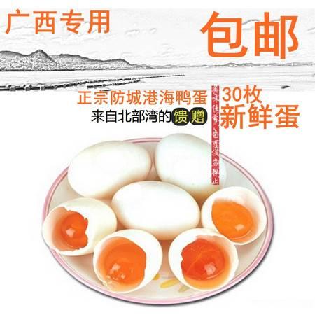 邮鲜生正宗防城港海鸭蛋30枚 新鲜高营养(广西专用)