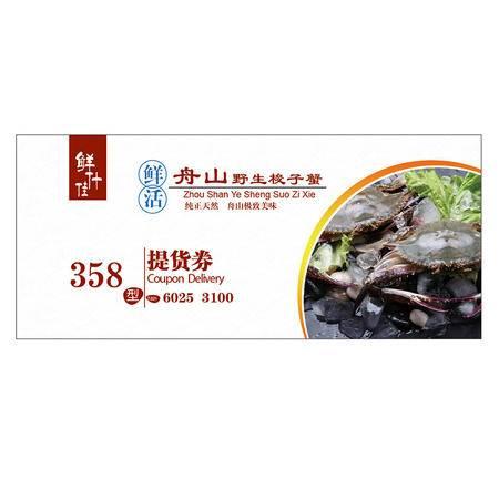 鲜什佳 358型梭子蟹提货券 海蟹礼券(限上海)