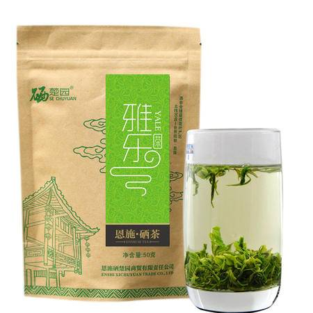 【硒楚园】恩施绿茶50g 香浓耐泡 雨前一级精品装 买4送1 买5送2 雅乐 50g