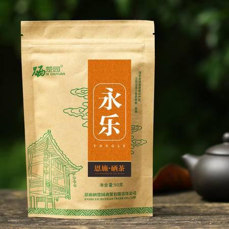 【硒楚园】恩施绿茶 玉露茶叶 高山绿茶 买4送1 买5送2 香浓耐泡 茶厂直供 永乐 50g