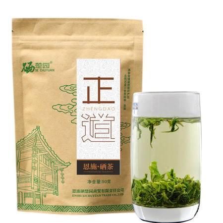 【硒楚园】雨前新茶 香浓耐泡 余味回甘 是老茶客的不错选择 茶园直供 正道