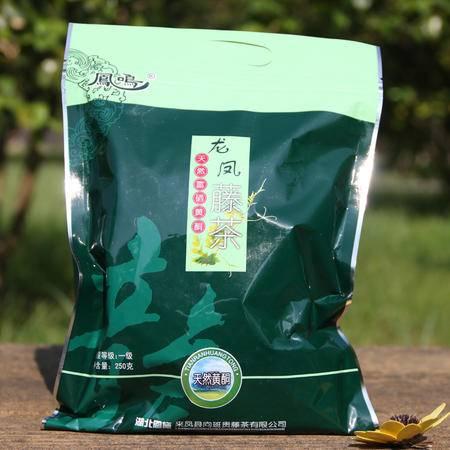 【硒楚园】恩施莓茶 嫩叶无梗 恩施凤鸣藤茶 买5送1 龙凤藤茶250克精品