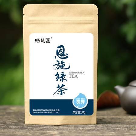 【硒楚园】新茶买2送1明前茶叶恩施绿茶玉露茶叶手工雀舌 贡芽