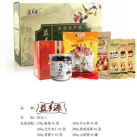 桐庐馆益乡源农特产品组合三