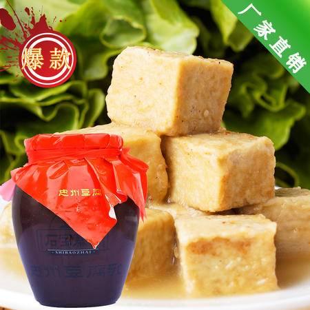 促销300g原味忠州豆腐乳开胃菜下饭菜瓶装忠县石宝寨重庆特产