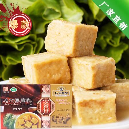 【忠县馆】 忠州豆腐乳 240g原味白方盒子装