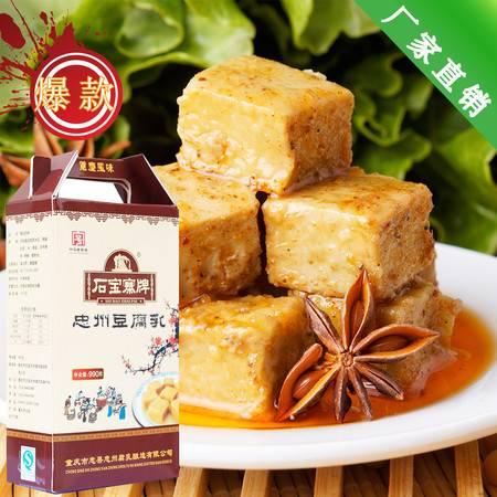 【忠县馆】忠州豆腐乳990g礼盒装
