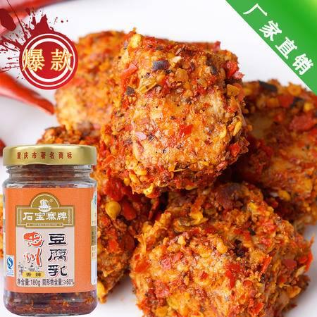 【忠县馆】忠州特产豆腐乳180g香辣下饭菜开胃菜