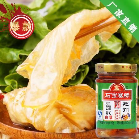 促销260g白菜忠州豆腐乳下饭菜开胃菜瓶子石宝寨忠县重庆特产
