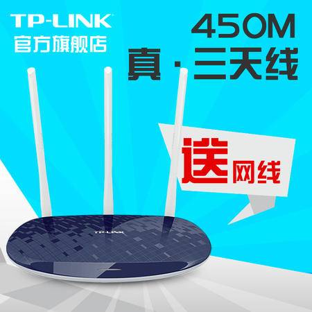 TP-LINK无线路由器450M真3天线家用穿墙 智能 wifi TL-WR886N 王