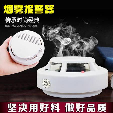 烟雾报警器消防火灾探测器家用无线烟雾感应器独立式烟感器探测器
