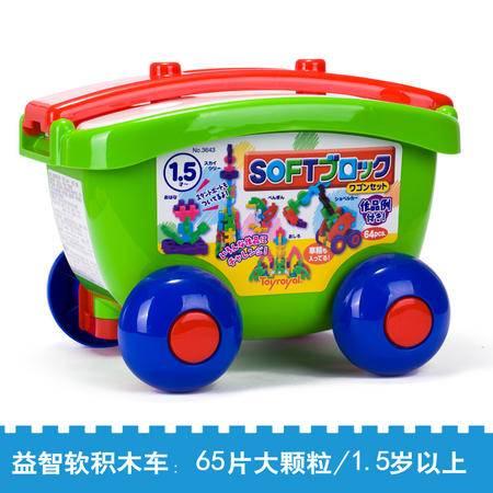 艾米娅 日本皇室玩具 儿童益智塑料拼插软积木 拼装大颗粒积木