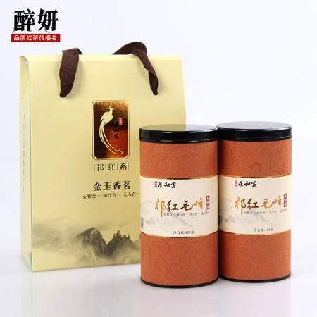 【醉妍】祁门红茶特级红毛峰250g礼盒2015新茶叶原产地红茶包邮