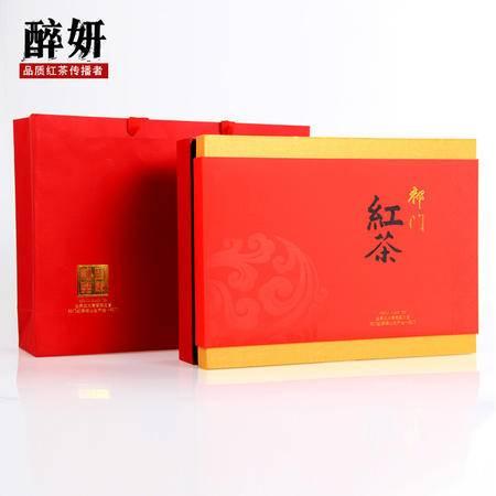 【醉妍】安徽祁门红茶特级红毛峰300g功夫红茶礼盒装2015新茶