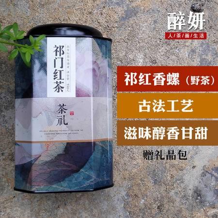【醉妍】祁门红茶香螺野茶150g罐装功夫红茶2015新茶茶叶
