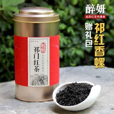 【醉妍】祁门红茶特级红香螺150g罐2015新茶原产地正宗红茶茶叶