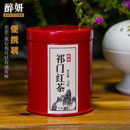 【醉妍】祁门红茶红香螺50克功夫红茶特级罐装2015新茶