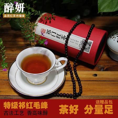 【醉妍】祁门红茶特级红毛峰200g功夫红茶茶叶罐装2015新茶