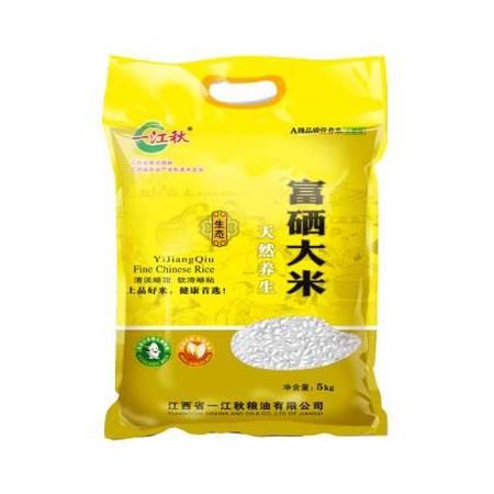 一江秋富硒米-天然养生5kg