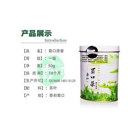 江西吉安井岗山泰和蜀口清香绿茶-江西老表自已的茶叶