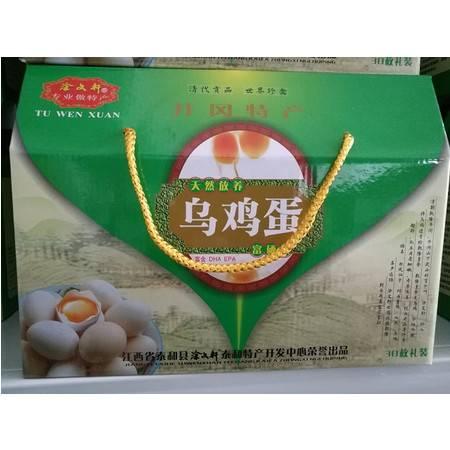 泰和冠朝原种乌鸡蛋30枚