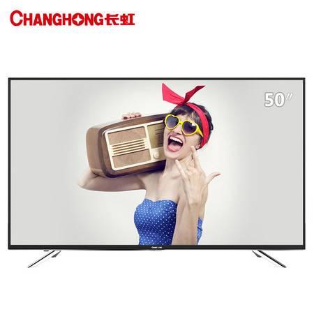 【江西农商】【可卖全国】长虹(CHANGHONG)50S1 50英寸 智能液晶电视【四平电器旗舰店】
