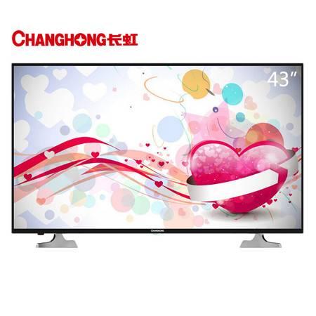 【江西农商】【可卖全国】长虹(CHANGHONG)43N1 LED液晶电视 【四平电器旗舰店】