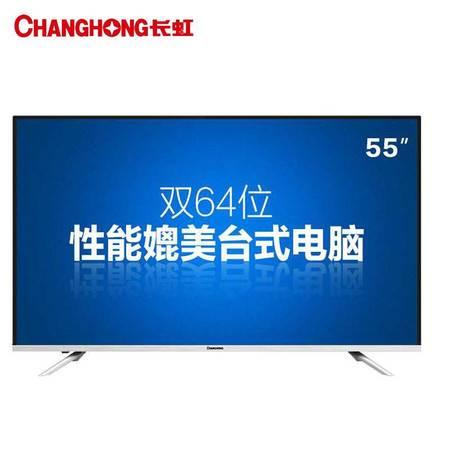 【江西农商】【可卖全国】长虹(CHANGHONG) 55U3C 安卓智能液晶电视【四平电器旗舰店】