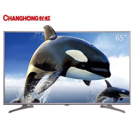 【江西农商】【可卖全国】长虹(CHANGHONG)65U3C 安卓智能液晶电视【四平电器旗舰店】