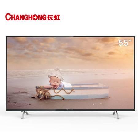 【江西农商】【可卖全国】长虹(CHANGHONG)55U1 4k超高清 电视【四平电器旗舰店】