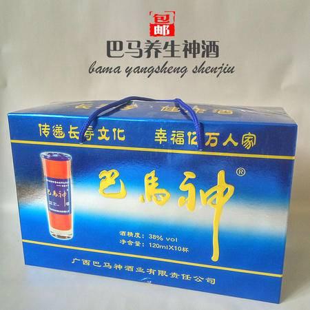广西巴马神酒120ml*10 长寿村养生酒保健酒38度礼盒装功能酒包邮