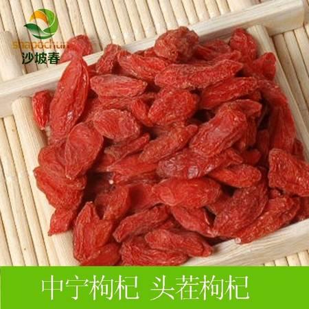 【宁夏特产】沙坡春 中宁枸杞(精品特优级)260g