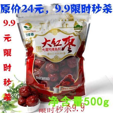 【宁夏特产】沙坡春 大漠风情圆枣袋装500g