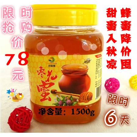 【宁夏特产】沙坡春 枣花蜜 1500g