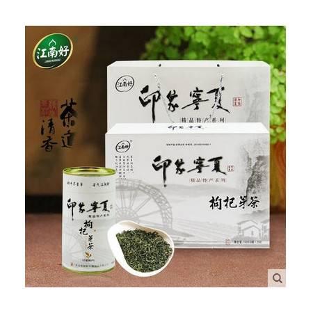 【宁夏特产】江南好 宁夏中宁枸杞芽茶礼盒150克