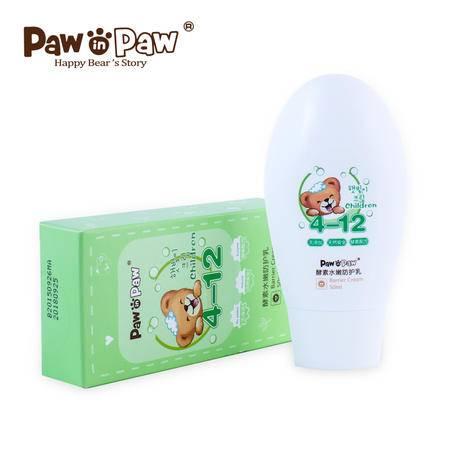 PawinPaw宝英宝4-12岁酵素水嫩防护乳50ml