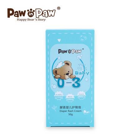 PawinPaw宝英宝0-3岁酵素婴儿护臀膏50g