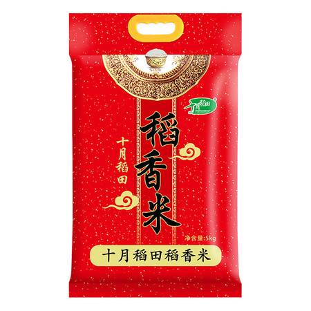 十月稻田   稻花香米东北大米5kg【热卖推荐】