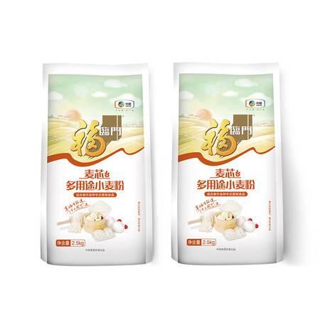 福临门 麦芯多用途小麦粉 2.5kg*2袋