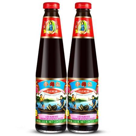 李锦记 旧庄蚝油 510g*2瓶