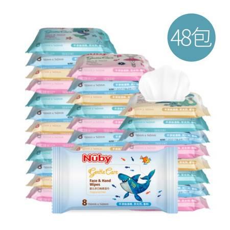 Nuby 迷你便携手口专用 新生儿湿巾纸 8抽*48包