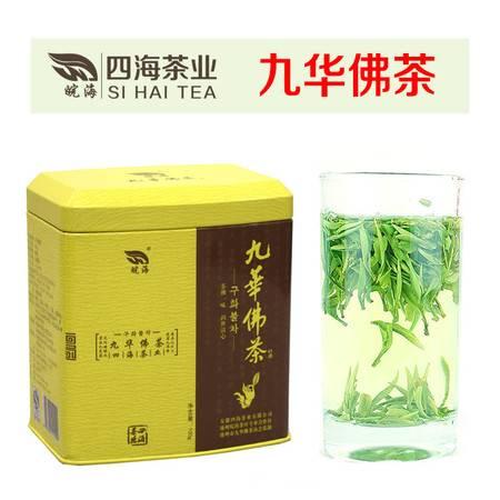 毛峰 皖海九华佛茶 绿茶 茶叶 新茶 绿茶茶叶高山云雾茶礼盒400g