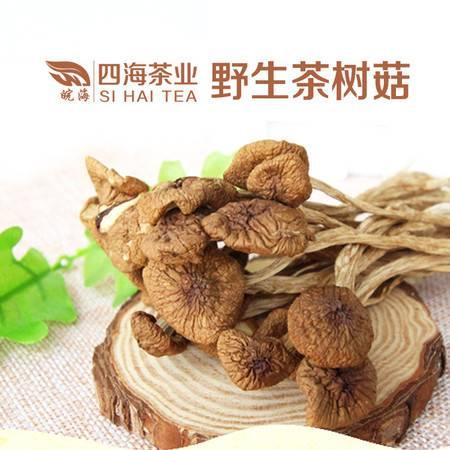 皖海山珍九华山特产茶树菇香菇干货食用菌150g