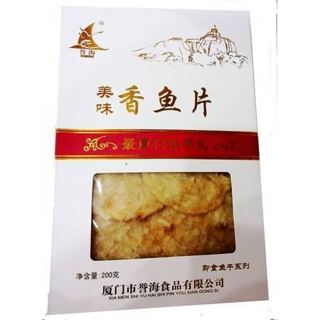 巽通专供-厦门美味香鱼片200克