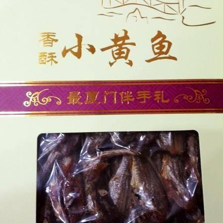 巽通专供-厦门香酥小黄鱼200克