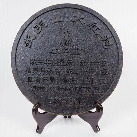 巽通专供-武夷山大红袍茶饼1斤装