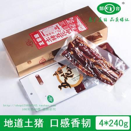 安徽特产腌制肉腊肉土猪五花肉新鲜肉类干货包邮农家土猪肉块960g礼盒装