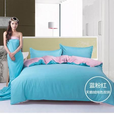 米方天鹅绒纯色双色双拼四件套 ( 蓝粉米)