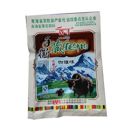 【青海特产】西北骄 手撕藏牦牛肉(咖喱味)150g