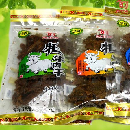 【青海特产】西北骄牦牛肉干250g(香辣五香咖喱口味可选请在收货地址中备注)